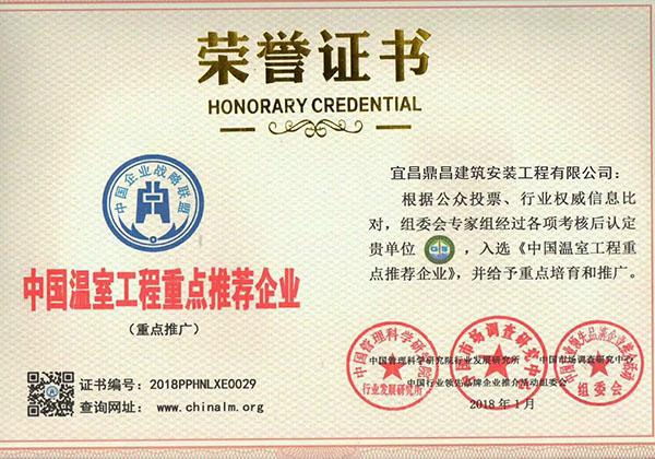 荣誉证书-鼎昌建筑